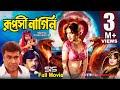 RUPOSHI NAGIN ( রুপসী নাগিন ) | Bangla Movie | Manna | Jashim | Naton | Chompa | SIS Media