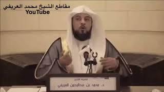 د العريفي قصة عويمر العجلاني  اول صحابي يتهم وزجته بالزنا ورد الوحي عليهما