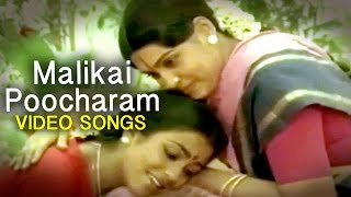 Paritchaikku Neramachu Movie || Malikai Poocharam Manjalin Mohanam Video Song