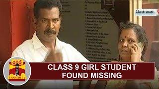 Class 9 Girl Student DEEPIKA found missing at Mogappair, Chennai | Thanthi TV