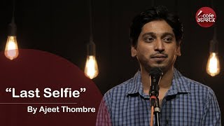 Last Selfie   By Ajeet Thombre   Cafe Alfaaz