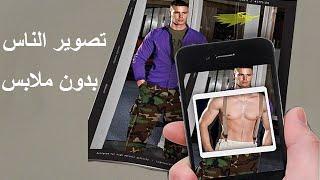 كيف تجعل كاميرة هاتفك قادرة على تصوير الناس بدون ملابس