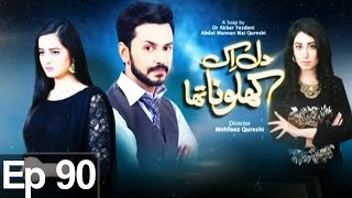 Dil Ek Khilona Tha - Episode 90 | Express Entertainment