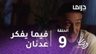 عطر الروح - الحلقة 9 - هل يقضي عدنان على الدكتورة عطر إلى الابد؟