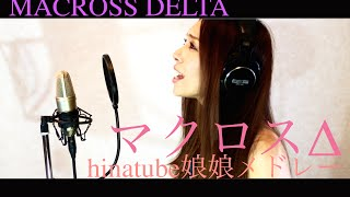 【hinatube】マクロスΔ娘娘メドレーvol.1 - MACROSS DELTA 娘娘 medley by HINA