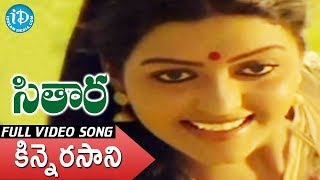 Kinnerasani Vachindamma Video Song - Sitara Movie || Suman || Bhanupriya || Vamsy || Ilaiyaraaja