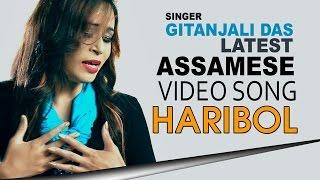 Latest Assamese Song 2016-2017 || HARIBOL || Gitanjali Das
