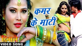 कमर के माटी काट कर - Kamar Ka Maati - Deewane - Hot Seema Singh - Bhojpuri Hot Songs 2016 new