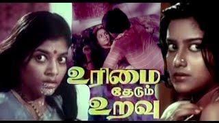 Urimai Thedum Uravu│Full Tamil Movie