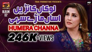Lokan Kanrasan Mare Sahi - Humera Channa - Album 2 - Official Video