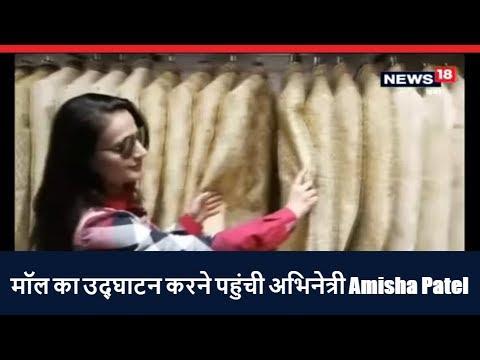 Xxx Mp4 मॉल का उद्घाटन करने हजारीबाग पहुंची फिल्म अभिनेत्री Amisha Patel 3gp Sex