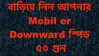বাড়িয়ে নিন আপনার ফোনের Downward স্পিড ৫০ গুন | High Speed Download Manager of Android Phone