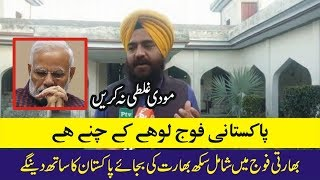 Sikh Community Announce to Support Pakistan in Case of War Between Pak India