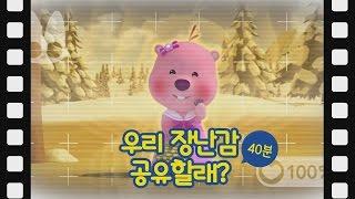 우리 장난감 공유할래? (40분) | 뽀로로 장난감 | 공유 만화 | 뽀로로 테마극장