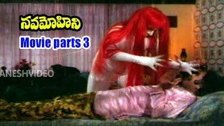 Nava Mohini Movie Parts 3/12 - Narasimha Raju, Rohini, Vankayala - Ganesh Videos