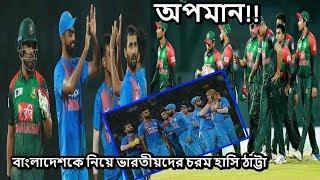 ভারত ও শ্রীলংকার সাংবাদিকরাও বাংলাদেশের খেলা দেখার সময় হাসাহাসি করেছে   bangladesh vs india 2018