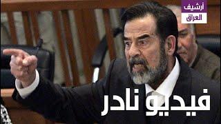 شاهد لماذا استقال القاضي رزكار محمد امين من محاكمة الرئيس صدام حسين