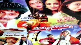 Pashto Mazahiya Drama,DA SHAITAAN LAKIYE - Aalam Zaib Mujahid,Ghazal Gul,Pushto Comedy Movie Film