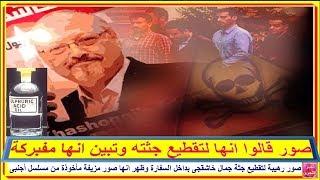 إنفراد..أول صور لتقطيع جثة جمال خاشقجى داخل السفارة السعودية ومفاجأة عن صناديق ملئت بالجثة المقطعة