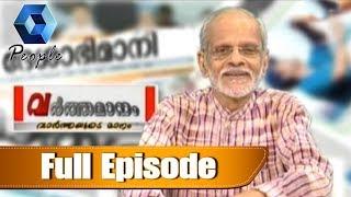 Varthamanam വർത്തമാനം | Bhasurendra Babu | 5th March 2018 | Full Episode
