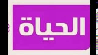 البث المباشر لقناة الحياة  2