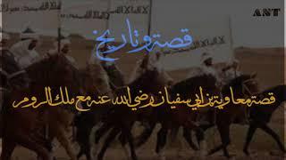 قصة وتاريخ : قصة معاوية بن ابي سفيان رضي الله عنه مع ملك الروم