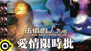 伍佰 Wu Bai & China Blue【愛情限時批 Express love letter】激情'95枉費青春演唱會現場實況 Live of Wu Bai Official Live Video