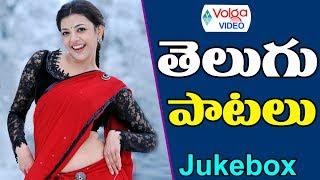 Telugu Patalu   Telugu Super Hit Songs   Volga Videos