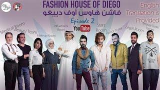 محمد دييغو / الحلقة الثانية -  Mohammad DIEGO / Episode 2
