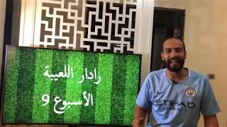 كابتن فانتازي || رادار اللعيبة - الأسبوع 9 - الدوري الانجليزي