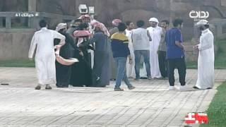 دخول عبدالإله ال مسعود ومعاذ عبدالرحمن ومحمد الشهراني | #حياتك61