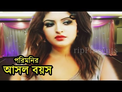 Xxx Mp4 নায়িকা পরিমনির আসল বয়স কত জানলে অবাক হবেন । Bangladeshi Actress Pori Moni Real Age 3gp Sex