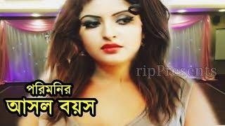 নায়িকা পরিমনির আসল বয়স কত জানলে অবাক হবেন । Bangladeshi Actress Pori Moni Real Age