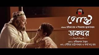 DAKGHAR | Soumitra Chatterjee | Rabindranath Tagore | POSTO Bengali Movie 2017.