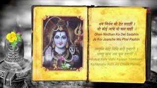 Shiv Chalisa By Ravindra Sathe with Hindi, English Lyrics