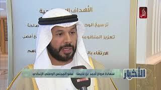 المجلس الوطني الاتحادي يعقد جلسته الثانية برئاسة معالي الدكتورة امل القبيسي و حضور العويس