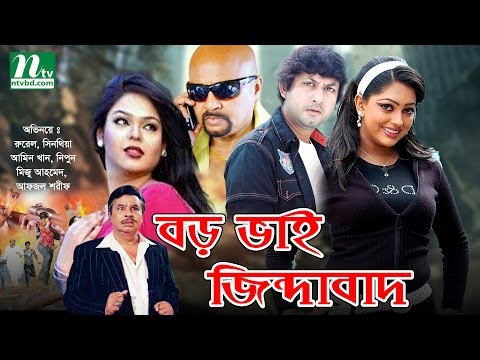 Xxx Mp4 Bangla Movie Boro Bhai Jindabad Rubel Sinthia Nipun Amin Khan NTV Movie 3gp Sex