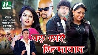 Bangla Movie - Boro Bhai Jindabad | Rubel, Sinthia, Nipun, Amin Khan | NTV Movie