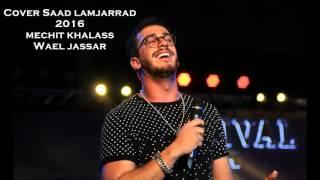 سعد لمجرد 2016 مشيت خلاص | Saad Lamjarred 2016 mechit khalass