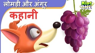 लोमड़ी और अंगूर | हिंदी कहानी | The Fox and the Sour Grapes Story for Children - KidsOneHindi