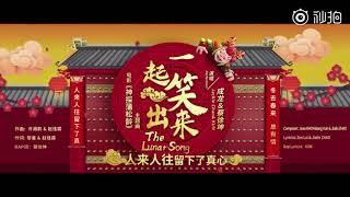 Jackie Chan - The lunar song (full)