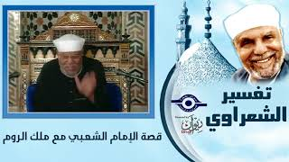 قصص ونوادر - قصة الإمام الشعبي مع ملك الروم - Tafser El-Shaarawy
