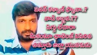 Common Man Serious Warning to Pawan kalyan and Prabhas Fans