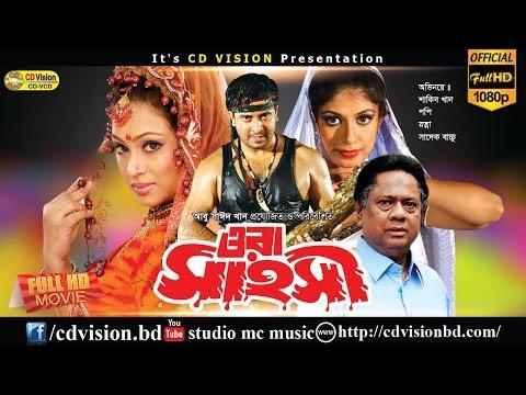 Xxx Mp4 Ora Shahoshi Shakib Khan Ilias Kanchan Popy Rotna Bangla New Movie 2016 CD Vision 3gp Sex