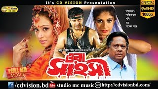 Ora Shahoshe (2016) | Full HD Bangla Movie | Shakib | Popy | Rotna | Sadek Bacchu | CD Vision