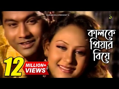Xxx Mp4 কালকে প্রিয়ার বিয়ে Kalke Priyar Biye Shanto Bangla Song Sad Song Bangla Music Video 3gp Sex