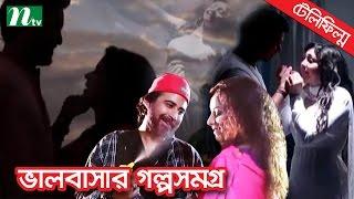 Telefilem - Valobasar Golpo Somogro (ভালবাসার গল্পসমগ্র) by Arfan Nisho & Tanzika Amin l NTV Drama