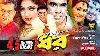 Dhor   ধর   Manna, Eka, Babita & DIpjol   Bangla Full Movie