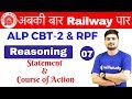 Download Video Download 10:15 AM - RRB ALP CBT-2/RPF 2018 | Reasoning By Hitesh Sir | Statement & Course of Action 3GP MP4 FLV