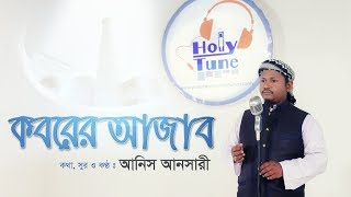 Koborer Ajab | Bangla Gojol 2017 | Holy Tune Ft. Anis Ansari
